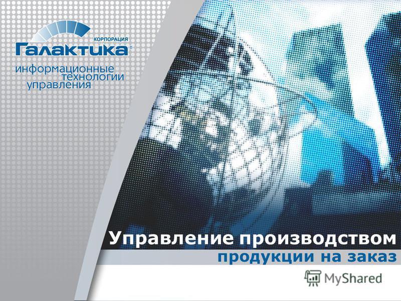 Управление производством продукции на заказ