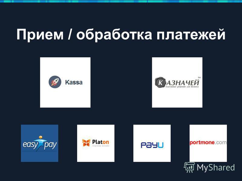 Прием / обработка платежей