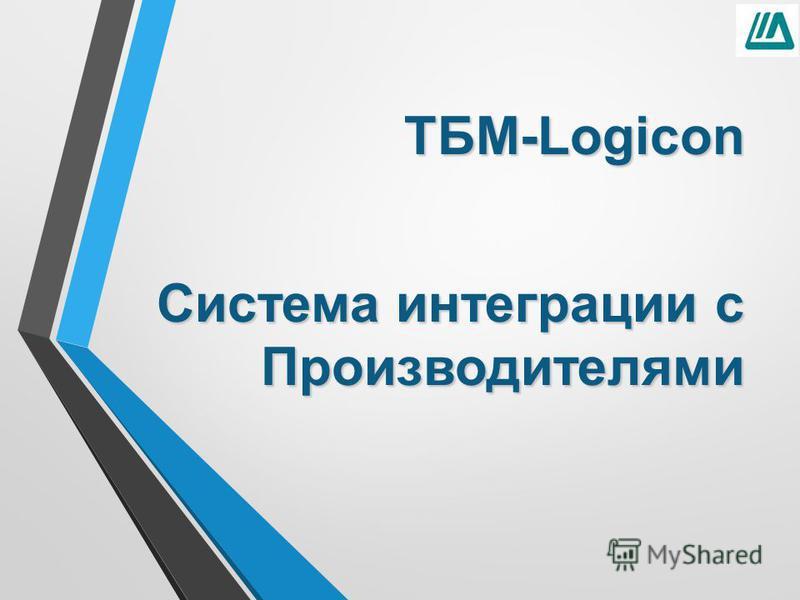ТБМ-Logicon Система интеграции с Производителями