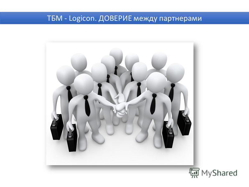 ТБМ - Logicon. ДОВЕРИЕ между партнерами