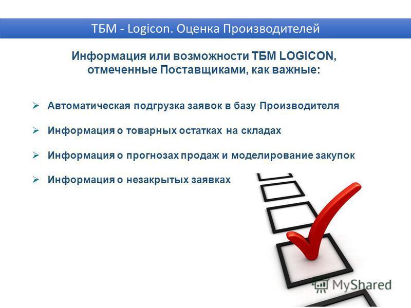 Информация или возможности ТБМ LOGICON, отмеченные Поставщиками, как важные: Автоматическая подгрузка заявок в базу Производителя Информация о товарных остатках на складах Информация о прогнозах продаж и моделирование закупок Информация о незакрытых