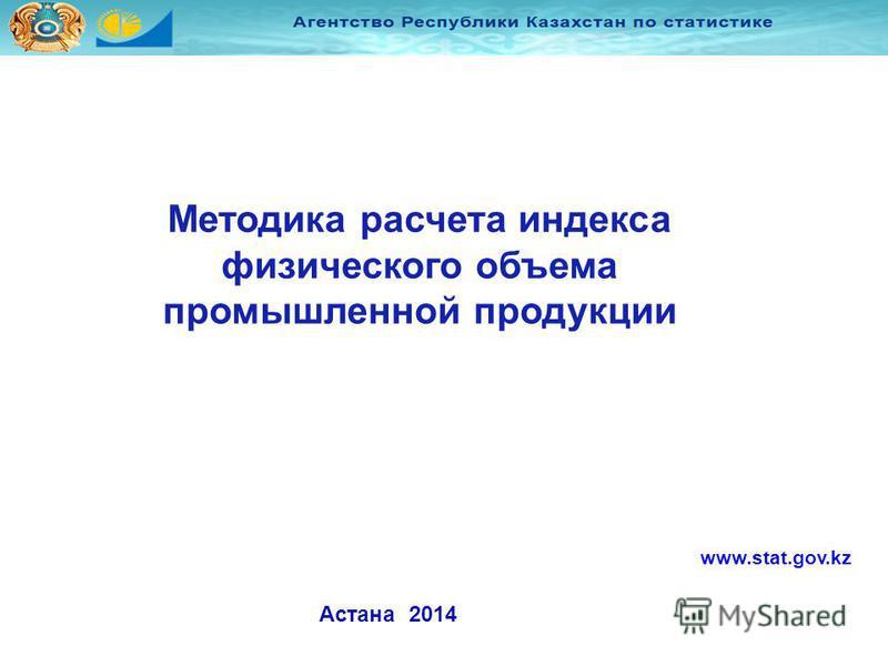 Методика расчета индекса физического объема промышленной продукции Астана 2014 www.stat.gov.kz