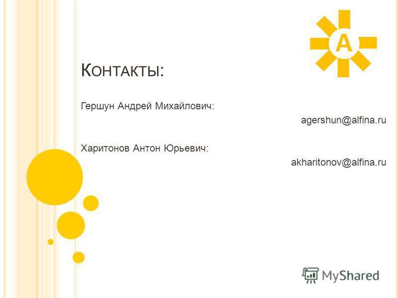 К ОНТАКТЫ : Гершун Андрей Михайлович: agershun@alfina.ru Харитонов Антон Юрьевич: akharitonov@alfina.ru
