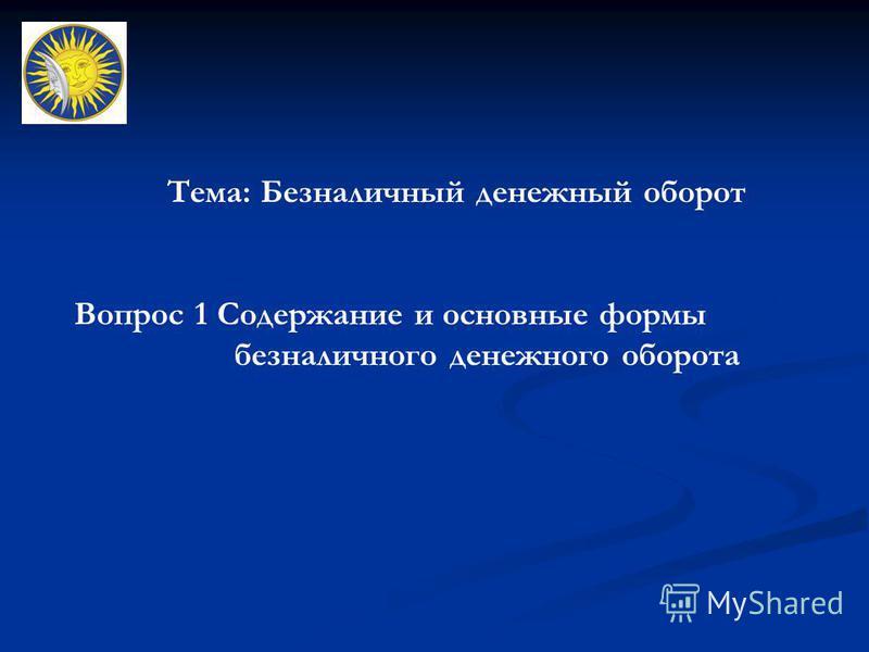 Тема: Безналичный денежный оборот Вопрос 1 Содержание и основные формы безналичного денежного оборота