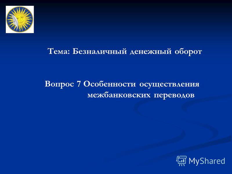 Тема: Безналичный денежный оборот Вопрос 7 Особенности осуществления межбанковских переводов