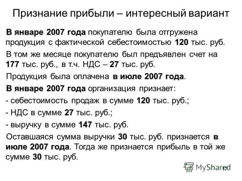 17 В январе 2007 года 120 В январе 2007 года покупателю была отгружена продукция с фактической себестоимостью 120 тыс. руб. 17727 В том же месяце покупателю был предъявлен счет на 177 тыс. руб., в т.ч. НДС – 27 тыс. руб. в июле 2007 года Продукция бы