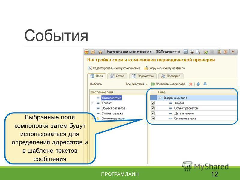 События 12 Выбранные поля компоновки затем будут использоваться для определения адресатов и в шаблоне текстов сообщения ПРОГРАМ ЛАЙН