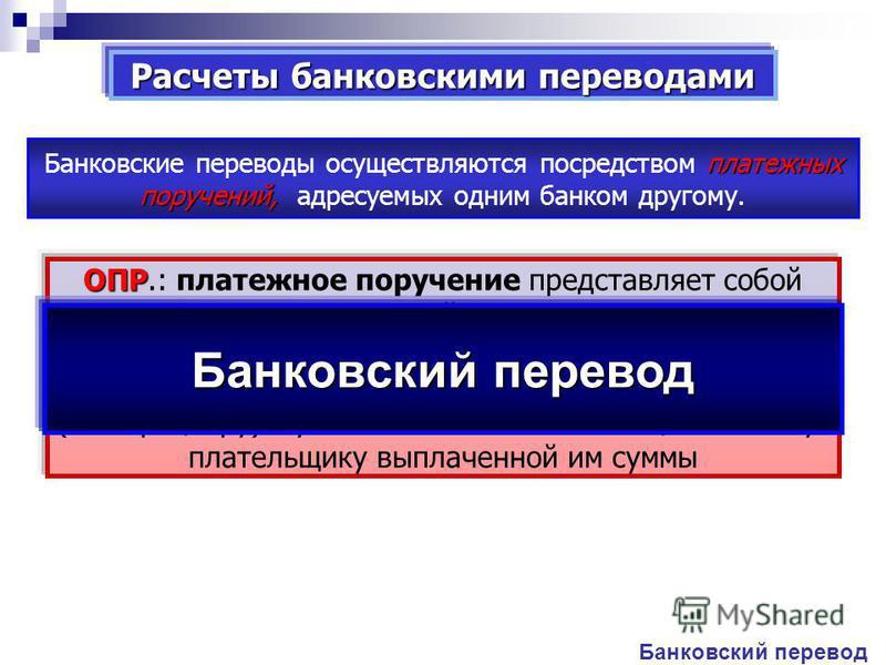Расчеты банковскими переводами ОПР ОПР.: платежное поручение представляет собой приказ банка, адресованный своему корреспонденту, о выплате определенной суммы денег по просьбе и за счет перевододателя иностранному получателю (бенефициару) с указанием