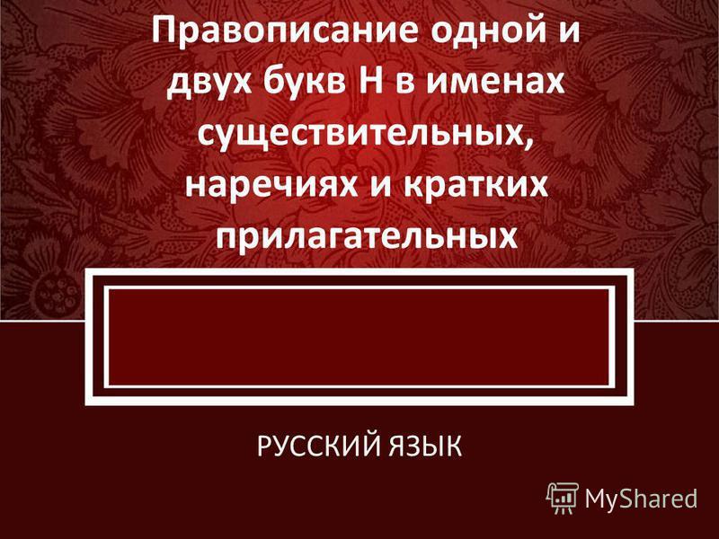 ProPowerPoint.Ru Правописание одной и двух букв Н в именах существительных, наречиях и кратких прилагательных РУССКИЙ ЯЗЫК