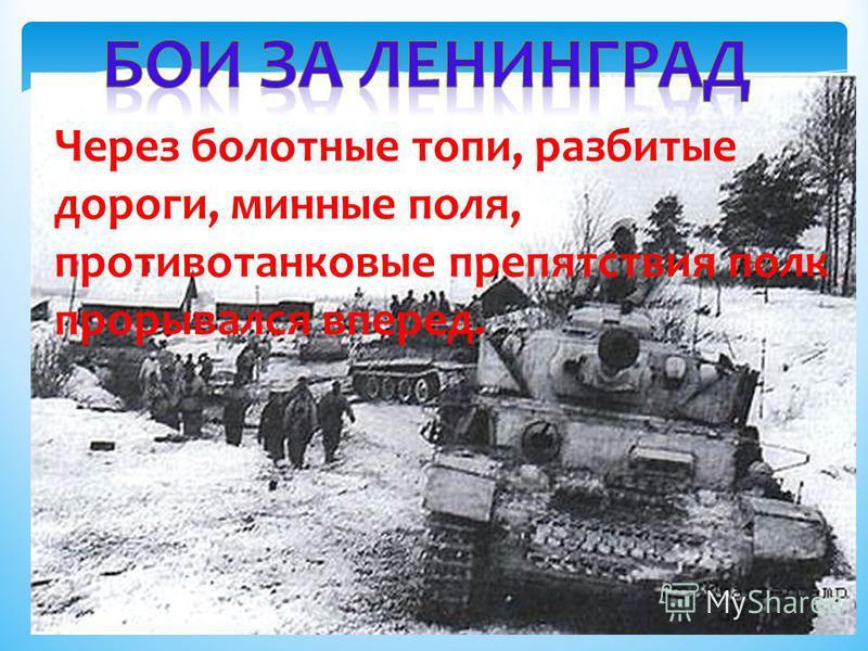 Через болотные топи, разбитые дороги, минные поля, противотанковые препятствия полк прорывался вперед.