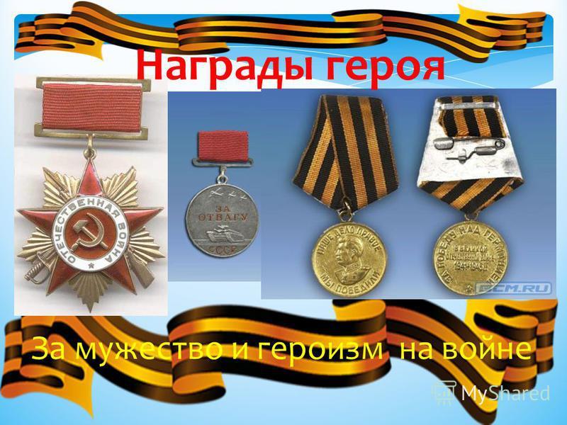 За мужество и героизм на войне Награды героя