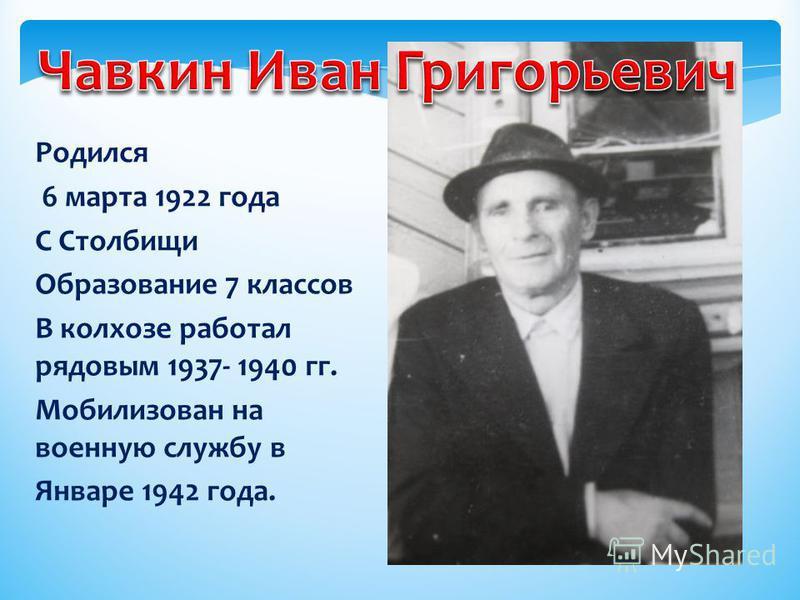 Родился 6 марта 1922 года С Столбищи Образование 7 классов В колхозе работал рядовым 1937- 1940 гг. Мобилизован на военную службу в Январе 1942 года.