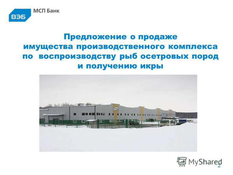 2 Предложение о продаже имущества производственного комплекса по воспроизводству рыб осетровых пород и получению икры