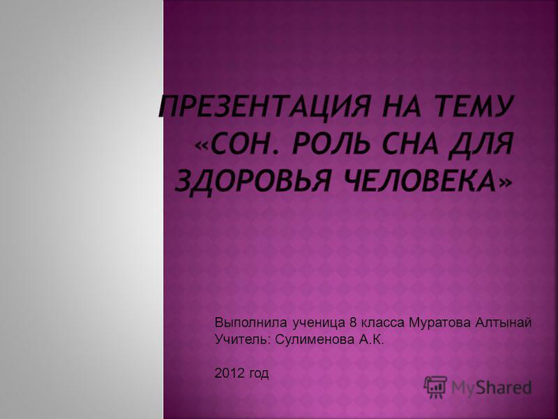 Выполнила ученица 8 класса Муратова Алтынай Учитель: Сулименова А.К. 2012 год