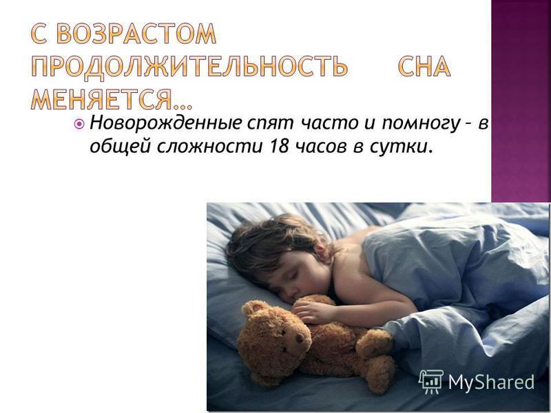 Новорожденные спят часто и помногу – в общей сложности 18 часов в сутки.