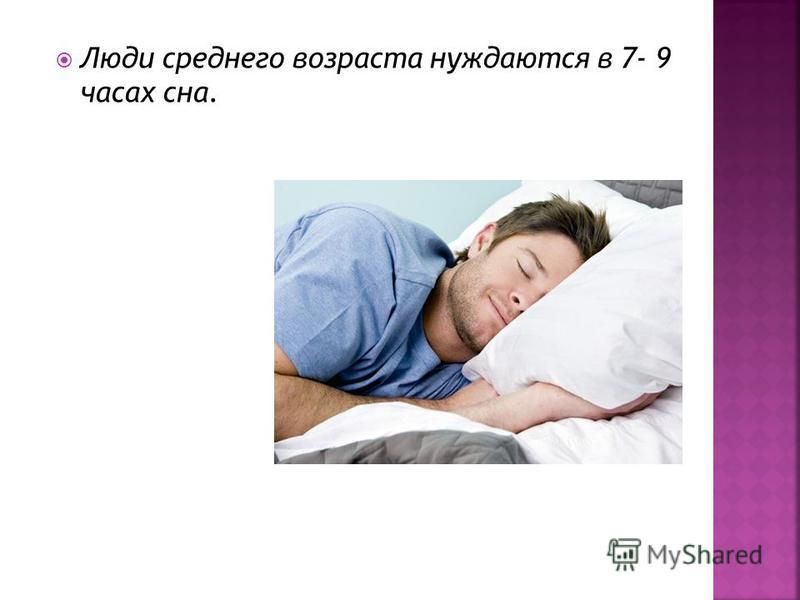 Люди среднего возраста нуждаются в 7- 9 часах сна.