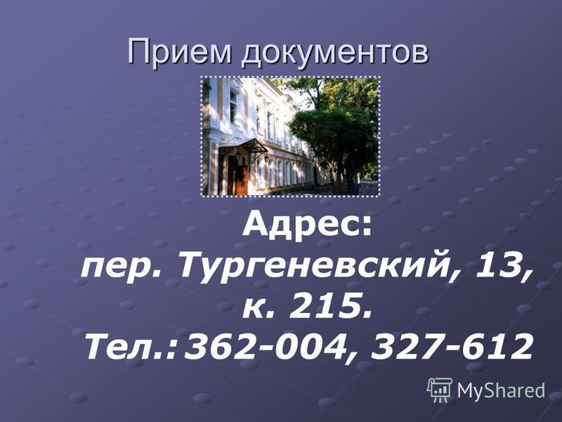 Прием документов Адрес: пер. Тургеневский, 13, к. 215. Тел.: 362-004, 327-612