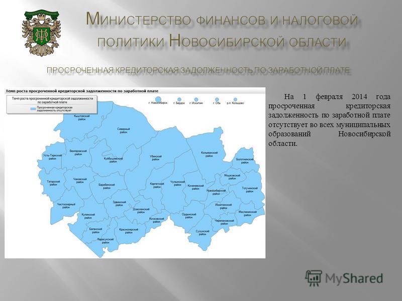 На 1 февраля 2014 года просроченная кредиторская задолженность по заработной плате отсутствует во всех муниципальных образований Новосибирской области.