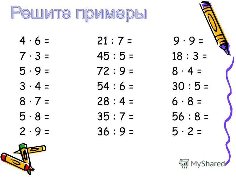4 · 6 = 21 : 7 = 9 · 9 = 7 · 3 = 45 : 5 = 18 : 3 = 5 · 9 = 72 : 9 = 8 · 4 = 3 · 4 = 54 : 6 = 30 : 5 = 8 · 7 = 28 : 4 = 6 · 8 = 5 · 8 = 35 : 7 = 56 : 8 = 2 · 9 = 36 : 9 = 5 · 2 =
