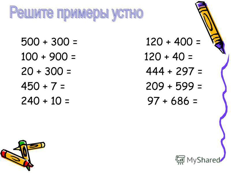 500 + 300 = 120 + 400 = 100 + 900 = 120 + 40 = 20 + 300 = 444 + 297 = 450 + 7 = 209 + 599 = 240 + 10 = 97 + 686 =