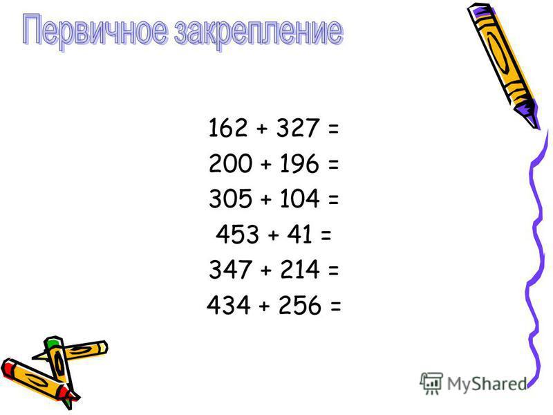 162 + 327 = 200 + 196 = 305 + 104 = 453 + 41 = 347 + 214 = 434 + 256 =