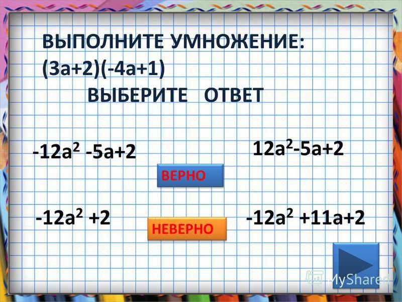 ВЫПОЛНИТЕ УМНОЖЕНИЕ: (3 а+2)(-4 а+1) ВЫБЕРИТЕ ОТВЕТ -12 а 2 -5 а+2 12 а 2 -5 а+2 -12 а 2 +2-12 а 2 +11 а+2 ВЕРНО НЕВЕРНО