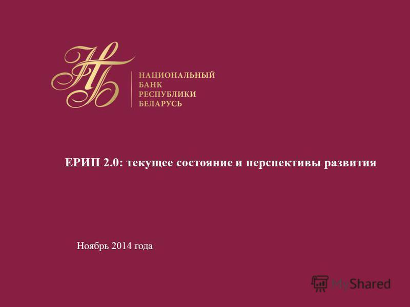 ЕРИП 2.0: текущее состояние и перспективы развития Ноябрь 2014 года