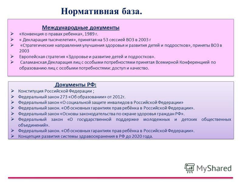 Международные документы «Конвенция о правах ребенка», 1989 г. « Декларация тысячелетия», принятая на 53 сессией ВОЗ в 2003 г «Стратегические направления улучшения здоровья и развития детей и подростков», приняты ВОЗ в 2003 Европейская стратегия «Здор