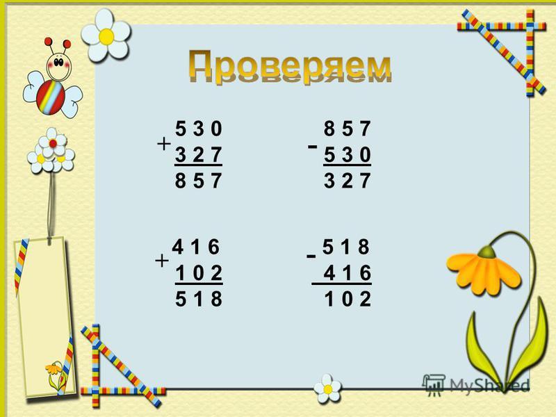 5 3 0 8 5 7 3 2 75 3 0 8 5 73 2 7 4 1 6 5 1 8 1 0 2 4 1 6 5 1 8 1 0 2 + + - -