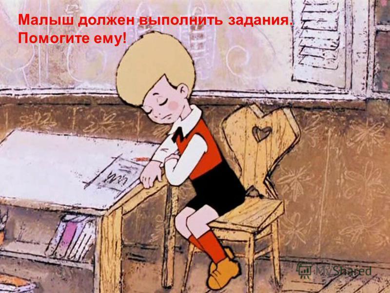 Малыш должен выполнить задания. Помоги ему! Малыш должен выполнить задания. Помогите ему!