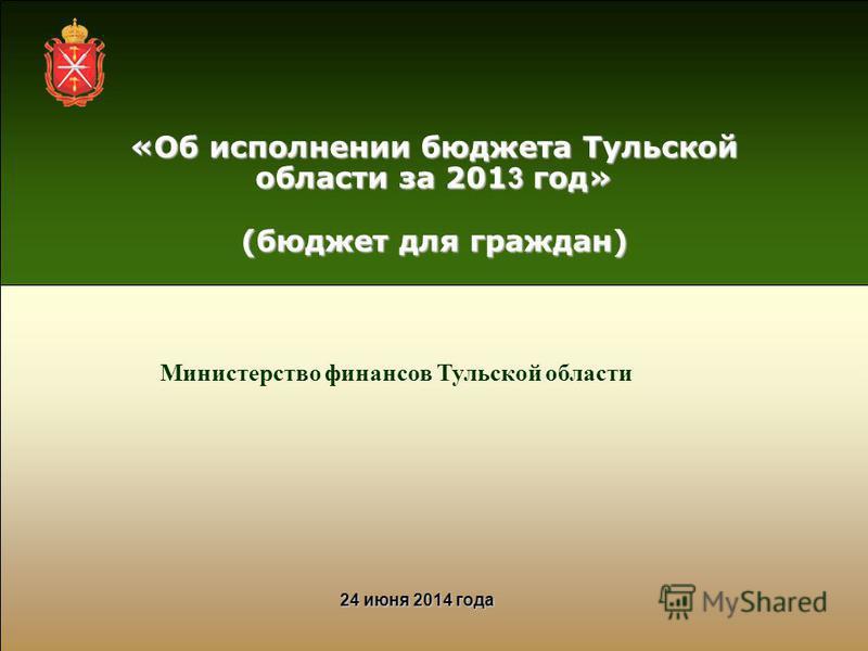 24 июня 2014 года Министерство финансов Тульской области «Об исполнении бюджета Тульской области за 201 3 год» (бюджет для граждан)
