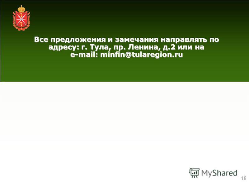 18 Все предложения и замечания направлять по адресу: г. Тула, пр. Ленина, д.2 или на e-mail: minfin@tularegion.ru