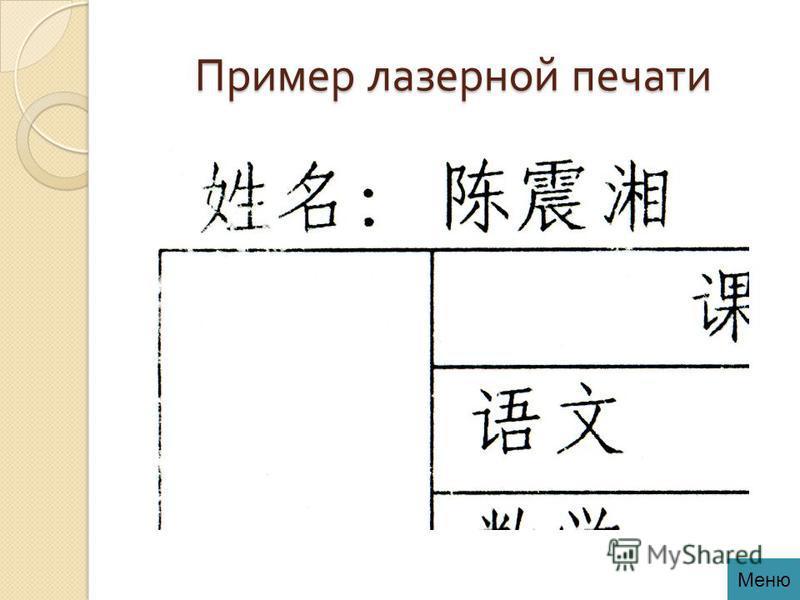 Пример лазерной печати Меню
