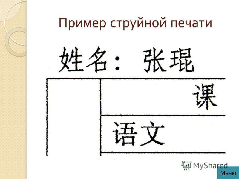 Пример струйной печати Меню