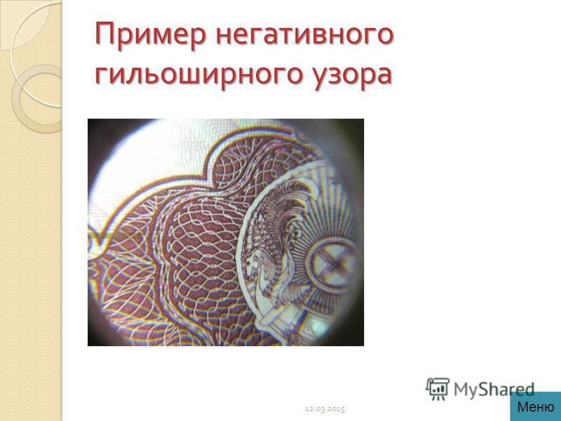 Пример негативного гильоширного узора 12.03.2015 Меню