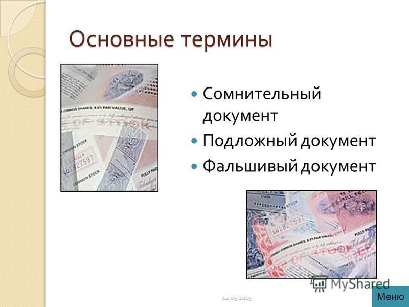 Основные термины Сомнительный документ Подложный документ Фальшивый документ 12.03.2015 Меню