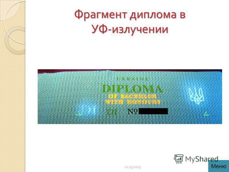 Фрагмент диплома в УФ - излучении 12.03.2015 Меню