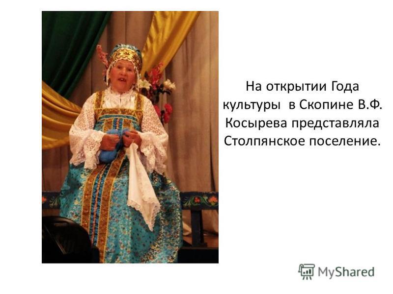 На открытии Года культуры в Скопине В.Ф. Косырева представляла Столпянское поселение.