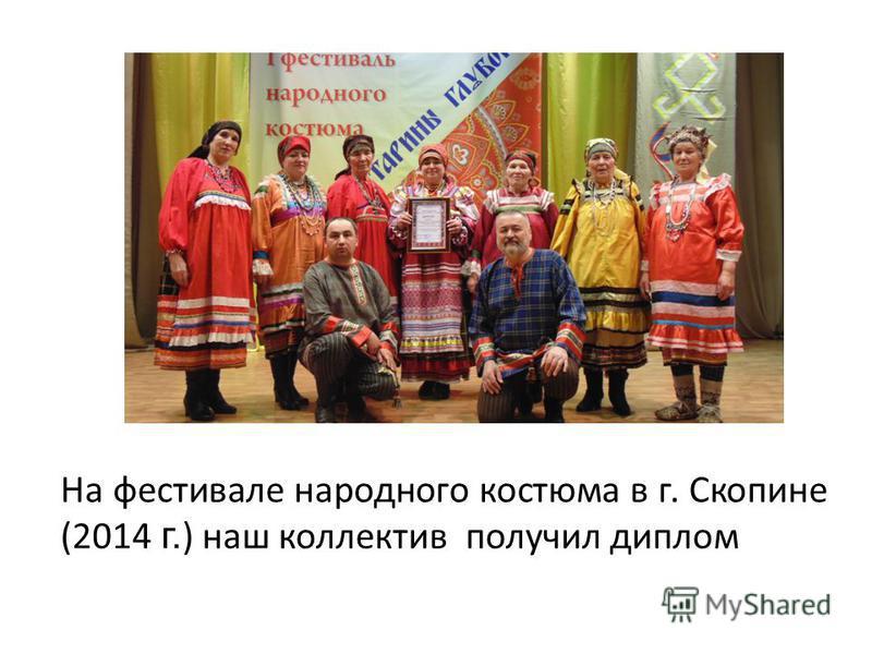 На фестивале народного костюма в г. Скопине (2014 г. ) наш коллектив получил диплом