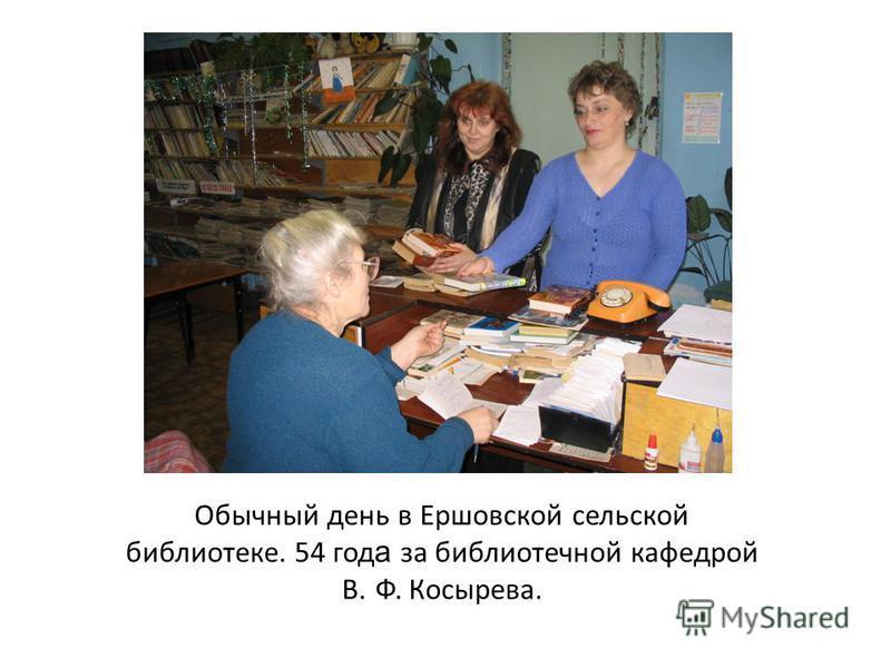 Обычный день в Ершовской сельской библиотеке. 54 год а за библиотечной кафедрой В. Ф. Косырева.