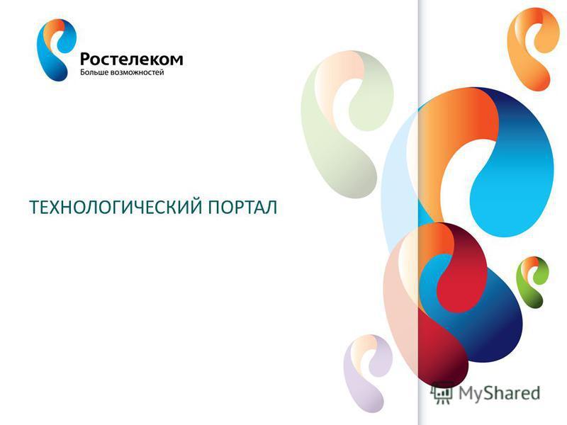 www.rt.ru ТЕХНОЛОГИЧЕСКИЙ ПОРТАЛ