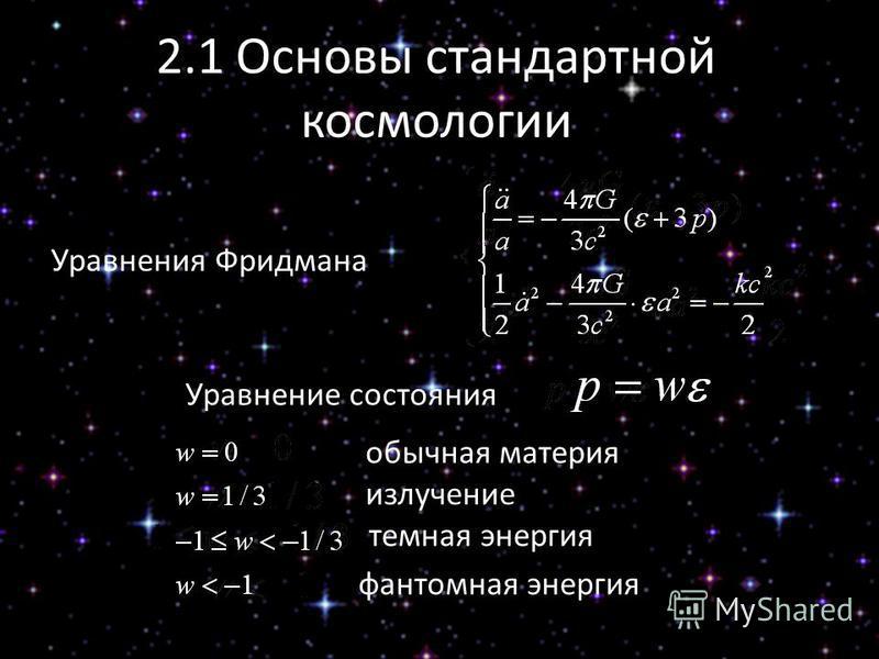 Уравнения Фридмана Уравнение состояния обычная материя излучение темная энергия фантомная энергия 2.1 Основы стандартной космологии