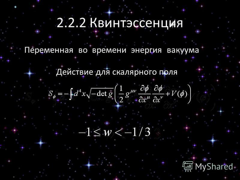 2.2.2 Квинтэссенция Переменная во времени энергия вакуума Действие для скалярного поля