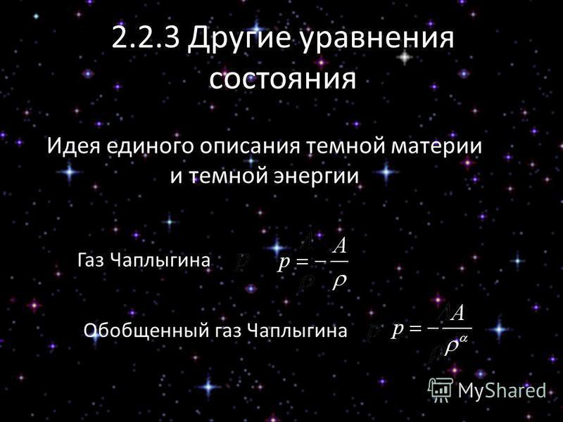 2.2.3 Другие уравнения состояния Газ Чаплыгина Обобщенный газ Чаплыгина Идея единого описания темной материи и темной энергии