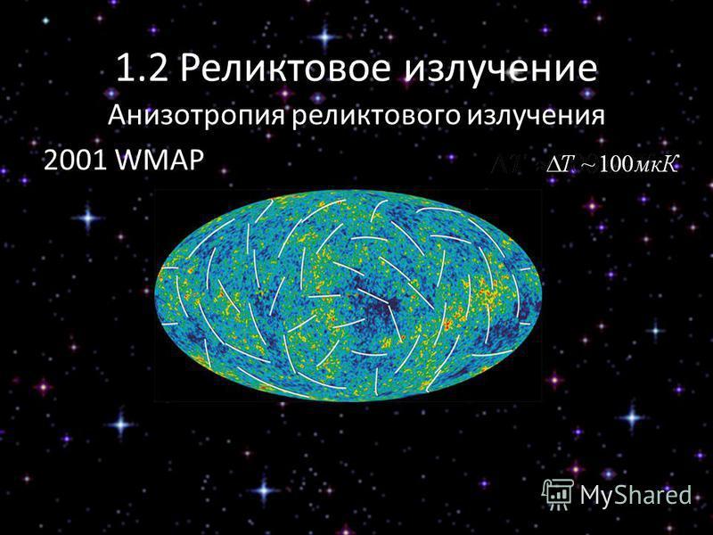 1.2 Реликтовое излучение Анизотропия реликтового излучения 2001 WMAP