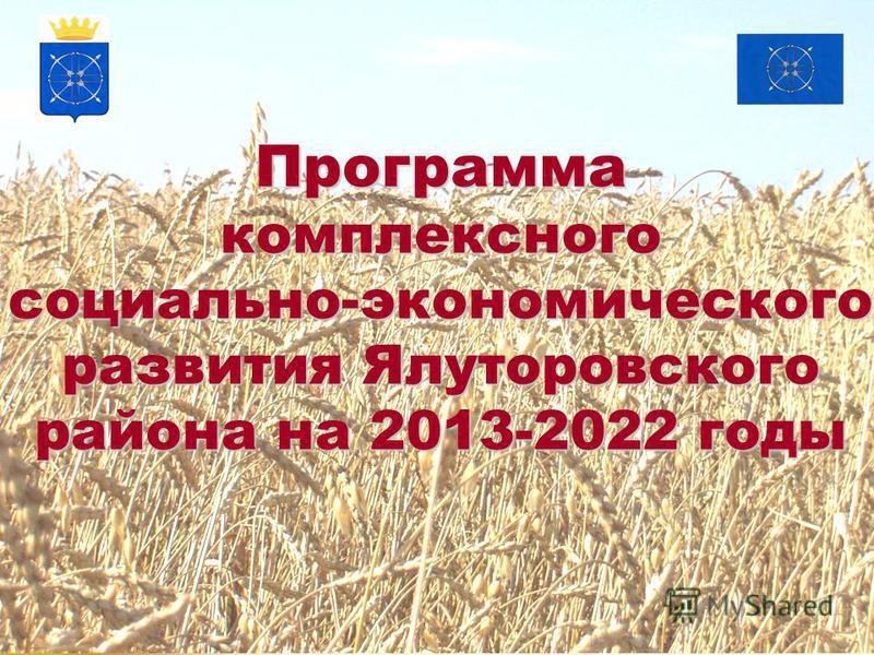 Программа комплексного социально-экономического развития Ялуторовского района на 2013-2022 годы