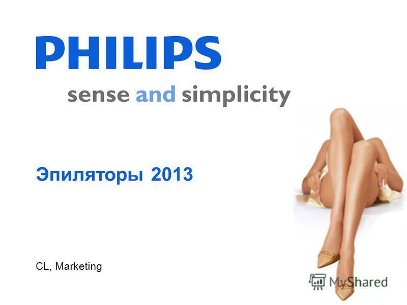 CL, Marketing Эпиляторы 2013