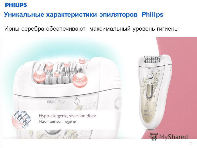 CL, Marketing, Самохина Мария Ионы серебра обеспечивают максимальный уровень гигиены 7 Regional Sales Toolkit Q4 2013 Уникальные характеристики эпиляторов Philips
