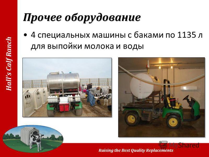 Halls Calf Ranch Raising the Best Quality Replacements Прочее оборудование 4 специальных машины с баками по 1135 л для выпойки молока и воды