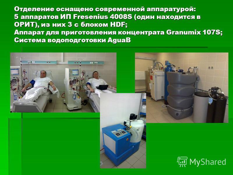 Отделение оснащено современной аппаратурой: 5 аппаратов ИП Fresenius 4008S (один находится в ОРИТ), из них 3 с блоком HDF; Аппарат для приготовления концентрата Granumix 107S; Система водоподготовки AguaB